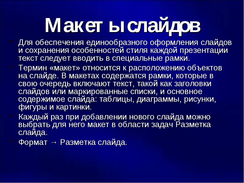 Макеты слайдов Для обеспечения единообразного оформления слайдов и сохранения...