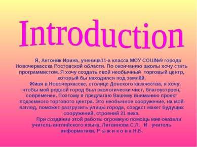 Я, Антоник Ирина, ученица11-а класса МОУ СОШ№9 города Новочеркасска Ростовско...