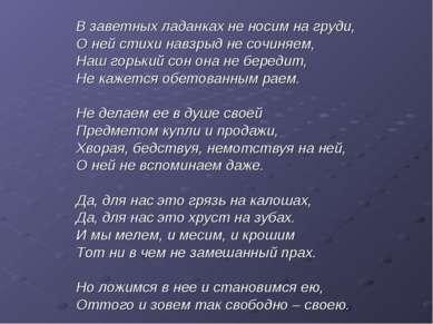 В заветных ладанках не носим на груди, О ней стихи навзрыд не сочиняем, Наш г...
