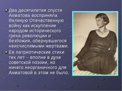 Два десятилетия спустя Ахматова восприняла Великую Отечественную войну как ис...