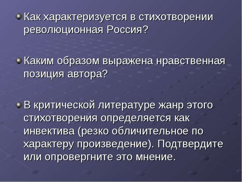 Как характеризуется в стихотворении революционная Россия? Каким образом выраж...