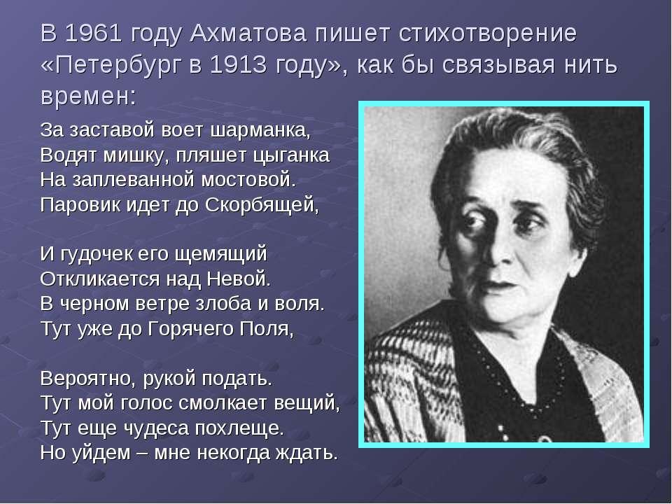 В 1961 году Ахматова пишет стихотворение «Петербург в 1913 году», как бы связ...