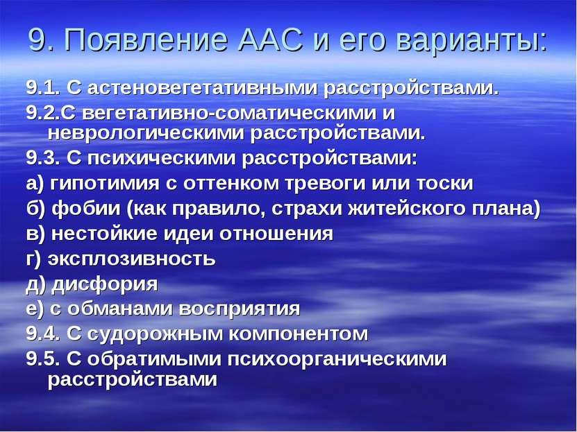 9. Появление ААС и его варианты: 9.1. С астеновегетативными расстройствами. 9...