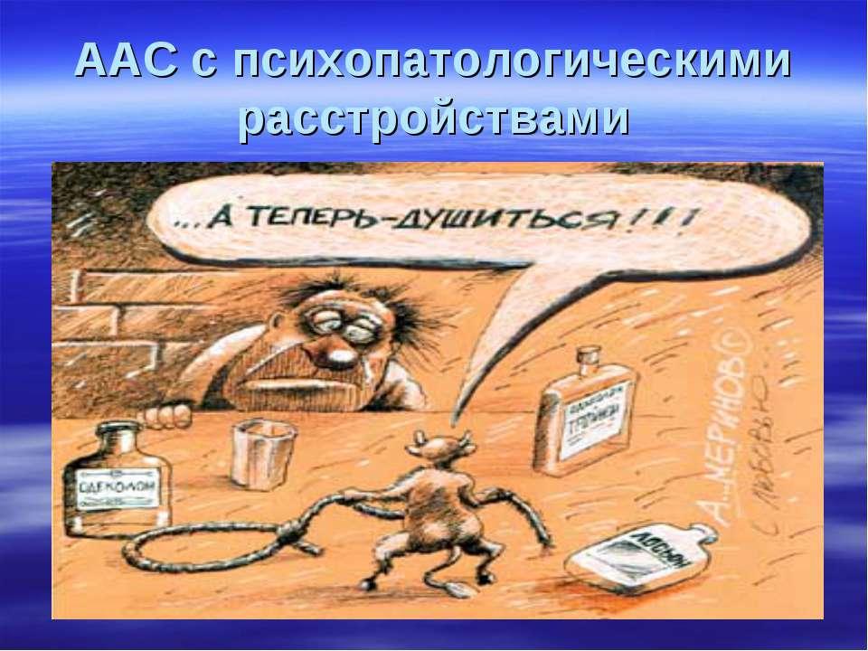 ААС с психопатологическими расстройствами