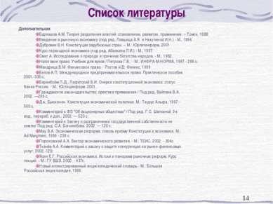 * Список литературы Дополнительная Барнашов А.М. Теория разделения властей: с...