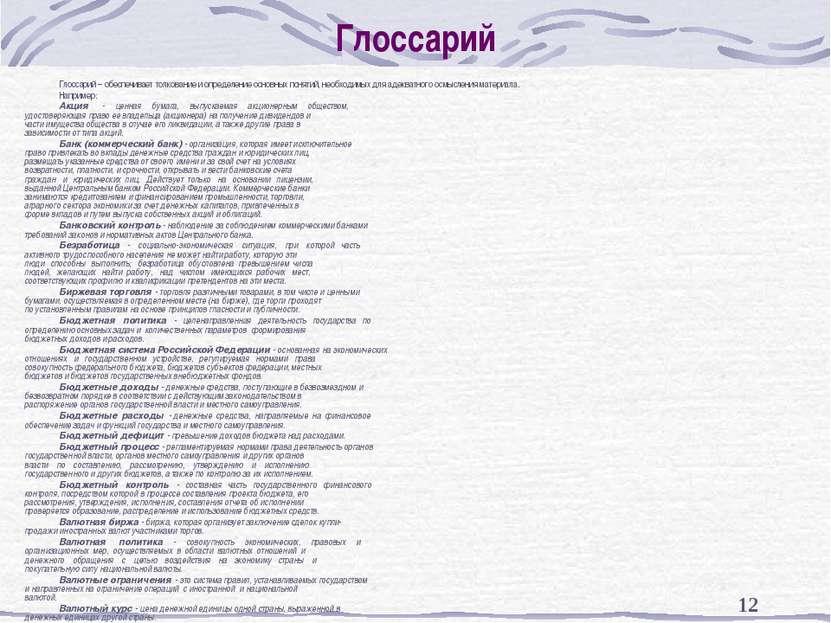 * Глоссарий Глоссарий – обеспечивает толкование и определение основных поняти...