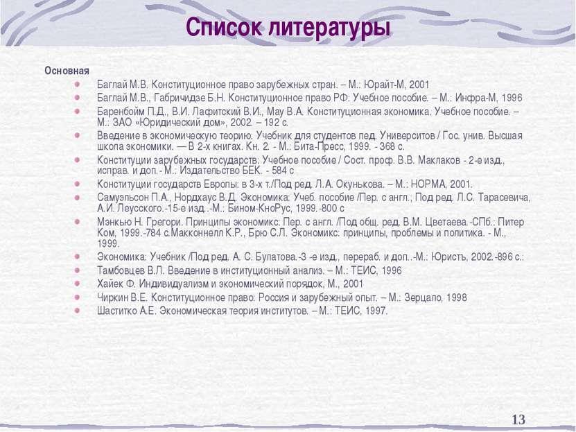 * Список литературы Основная Баглай М.В. Конституционное право зарубежных стр...