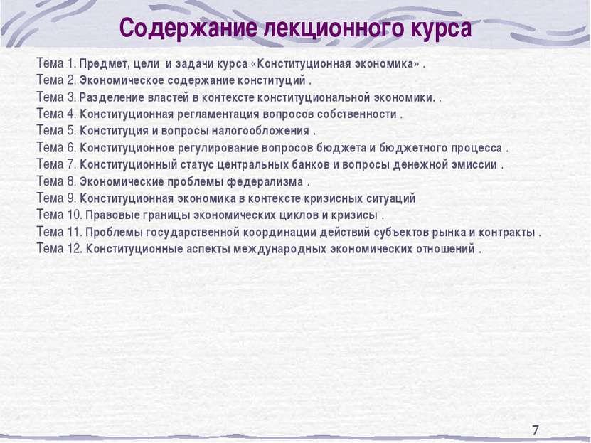 * Содержание лекционного курса Тема 1. Предмет, цели и задачи курса «Конститу...