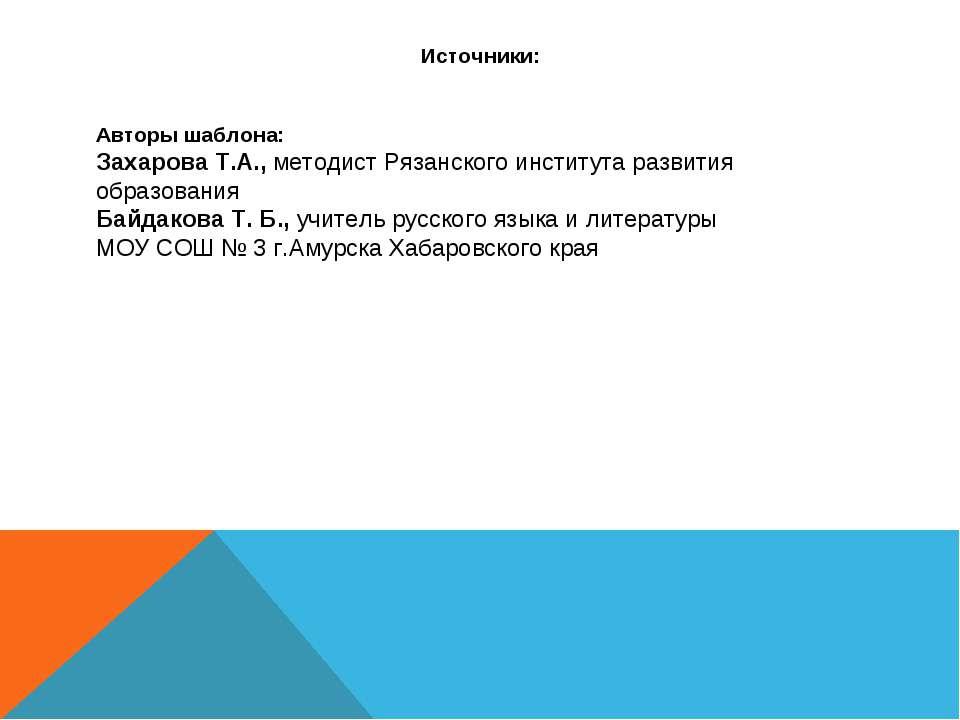 Источники: Авторы шаблона: Захарова Т.А., методист Рязанского института разви...