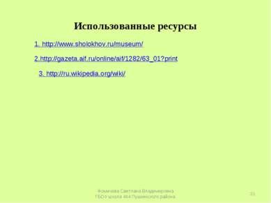Использованные ресурсы 1. http://www.sholokhov.ru/museum/ 2.http://gazeta.aif...