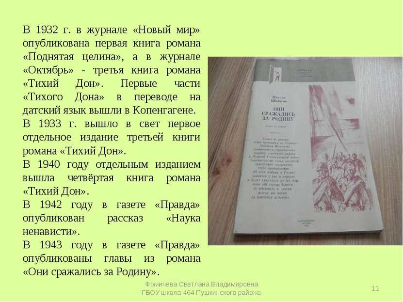 В 1932 г. в журнале «Новый мир» опубликована первая книга романа «Поднятая це...