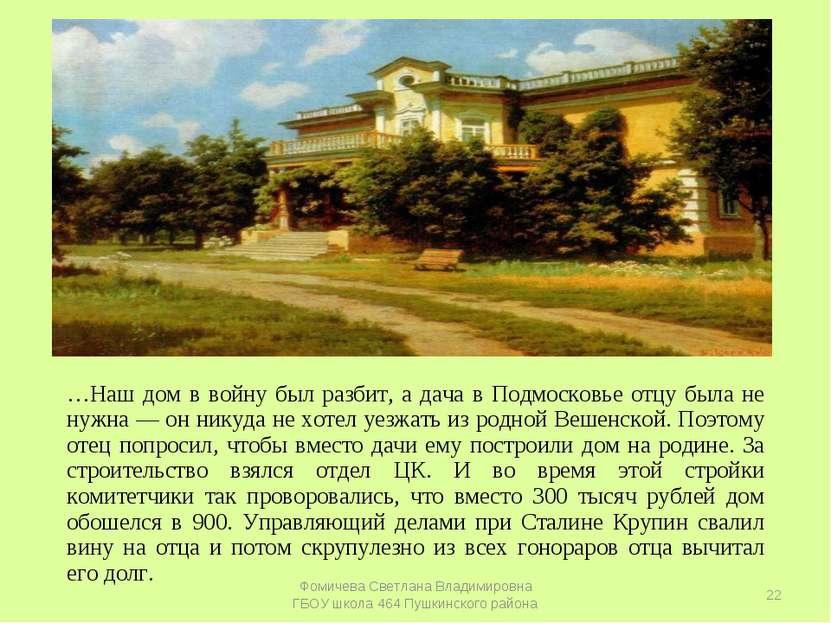 …Наш дом в войну был разбит, а дача в Подмосковье отцу была не нужна — он ник...