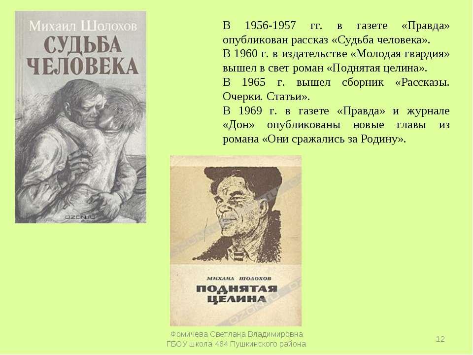 В 1956-1957 гг. в газете «Правда» опубликован рассказ «Судьба человека». В 19...