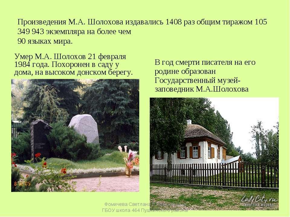 Произведения М.А. Шолохова издавались 1408 раз общим тиражом 105 349 943 экзе...