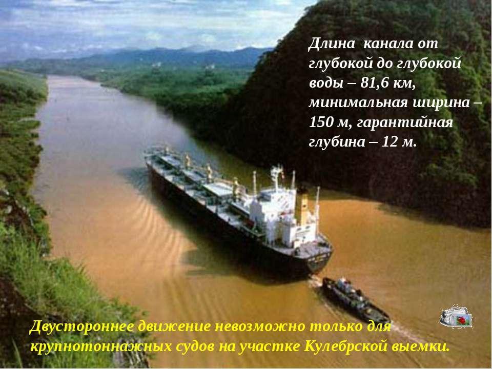 Длина канала от глубокой до глубокой воды – 81,6 км, минимальная ширина – 150...