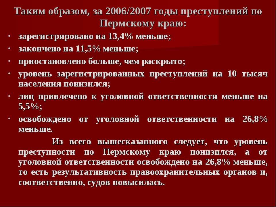 Таким образом, за 2006/2007 годы преступлений по Пермскому краю: зарегистриро...