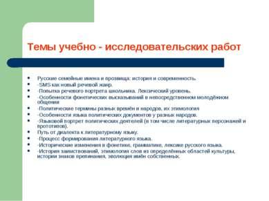 Темы учебно - исследовательских работ Русские семейные имена и прозвища: исто...