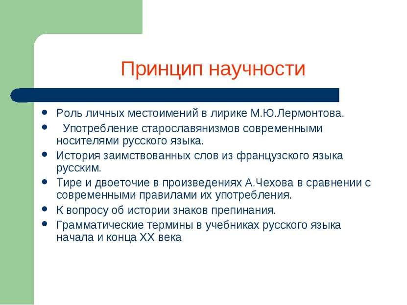 Принцип научности Роль личных местоимений в лирике М.Ю.Лермонтова. Употреблен...