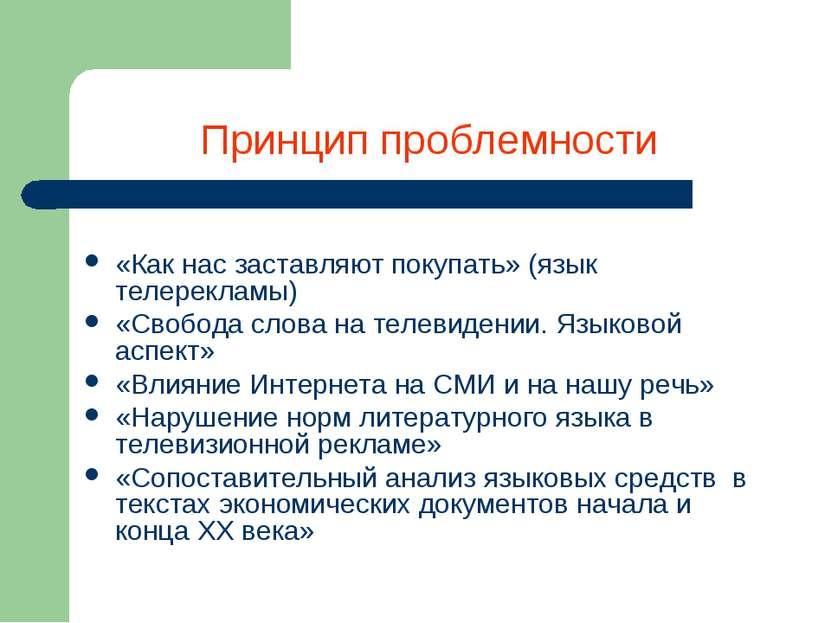 Принцип проблемности «Как нас заставляют покупать» (язык телерекламы) «Свобод...