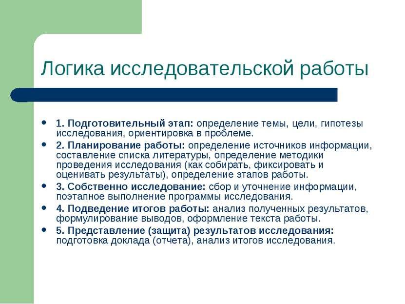 Логика исследовательской работы 1. Подготовительный этап: определение темы, ц...