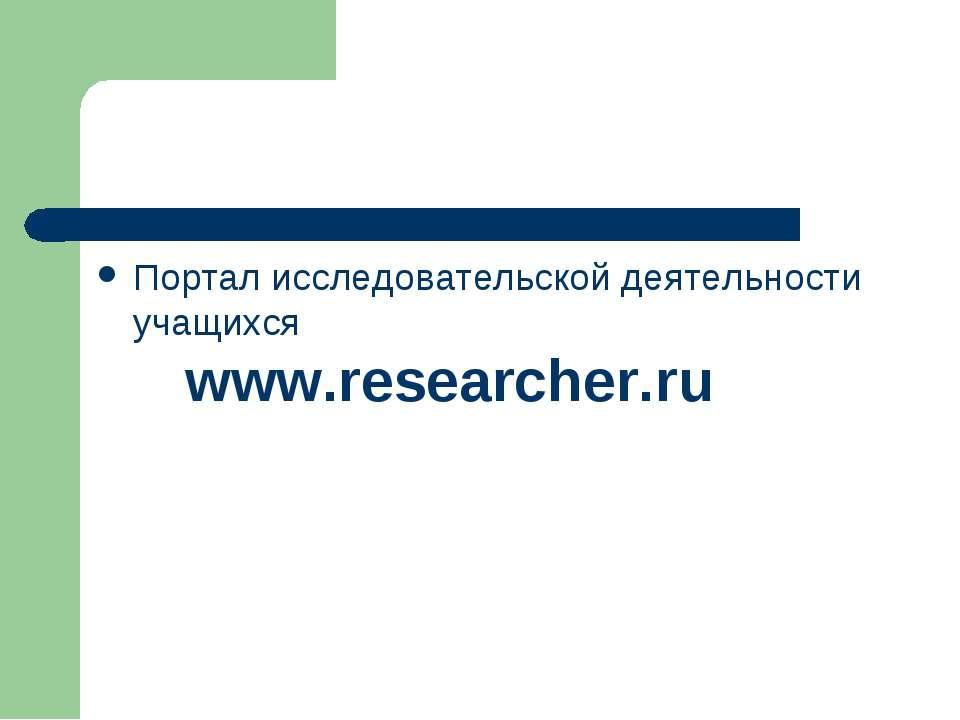Портал исследовательской деятельности учащихся www.researcher.ru