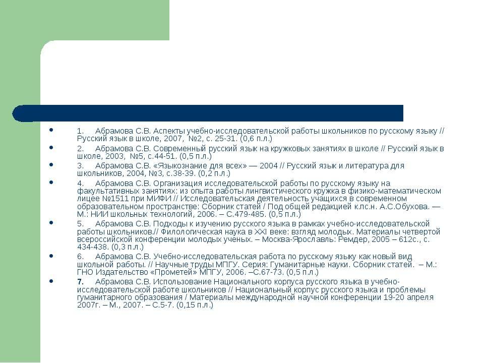 1. Абрамова С.В. Аспекты учебно-исследовательской работы школьников по ру...