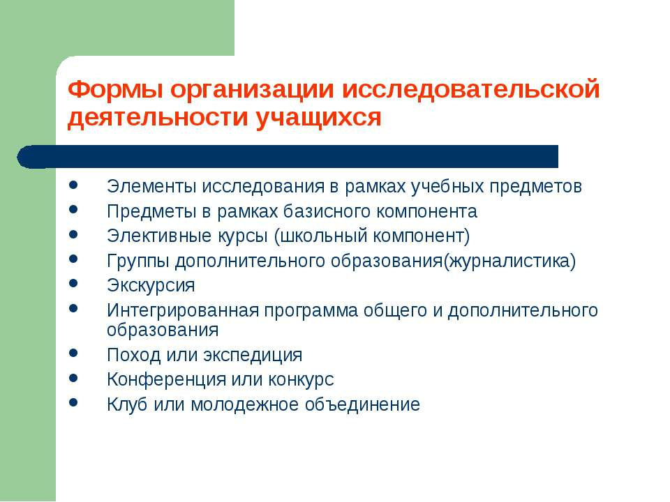 Формы организации исследовательской деятельности учащихся Элементы исследован...