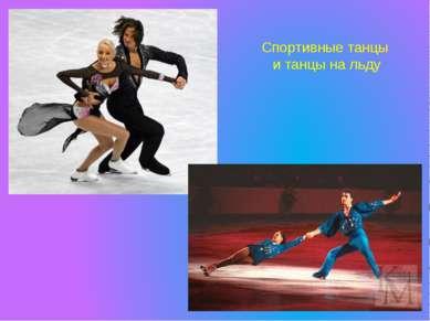 Спортивные танцы и танцы на льду