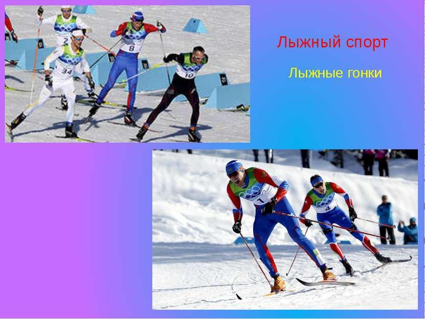 Лыжный спорт Лыжные гонки