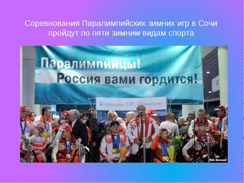 Соревнования Паралимпийских зимних игр в Сочи пройдут по пяти зимним видам сп...