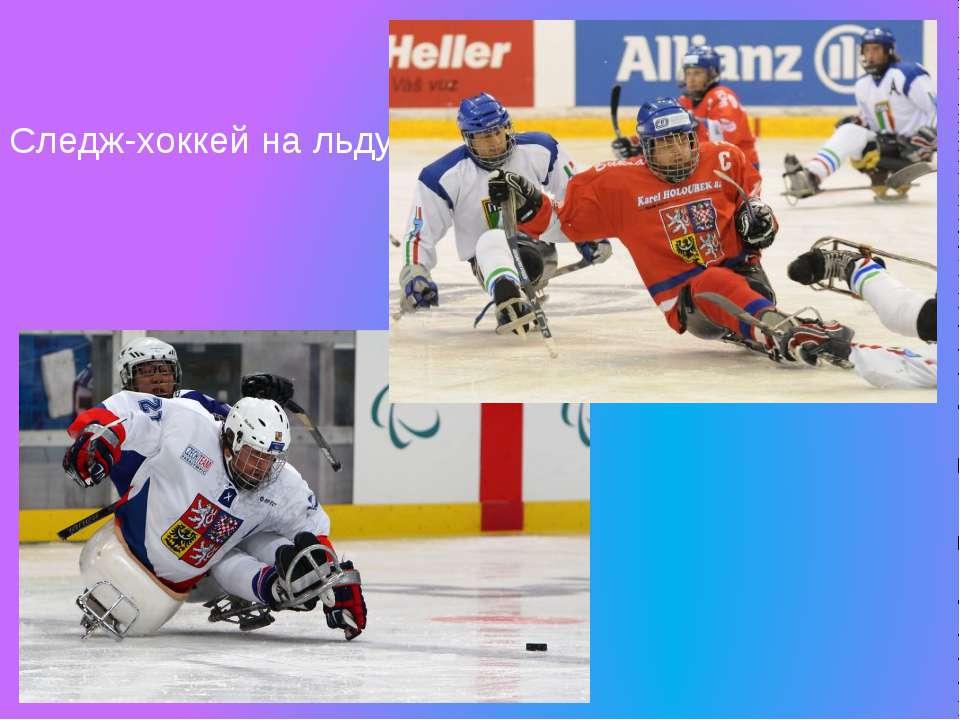 Следж-хоккей на льду