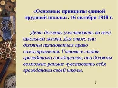 «Основные принципы единой трудовой школы». 16 октября 1918 г. Дети должны уча...