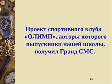 Проект спортивного клуба «ОЛИМП», авторы которого выпускники нашей школы, пол...