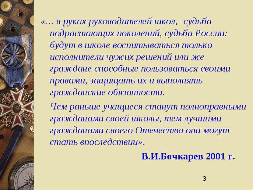 «… в руках руководителей школ, -судьба подрастающих поколений, судьба России:...