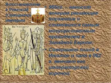 Восстановление Римской (Священной) империи 955гг. – наносит венграм решающее ...
