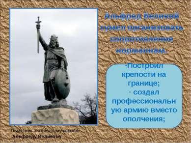 Памятник английскому королю Альфреду Великому. Построил крепости на границе; ...