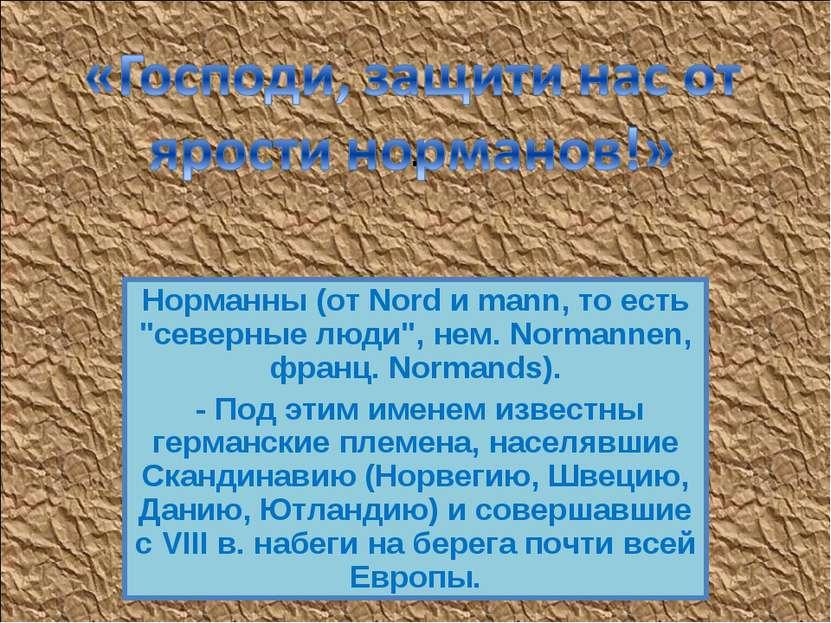 """. Норманны (от Nord и mann, то есть """"северные люди"""", нем. Normannen, франц. N..."""