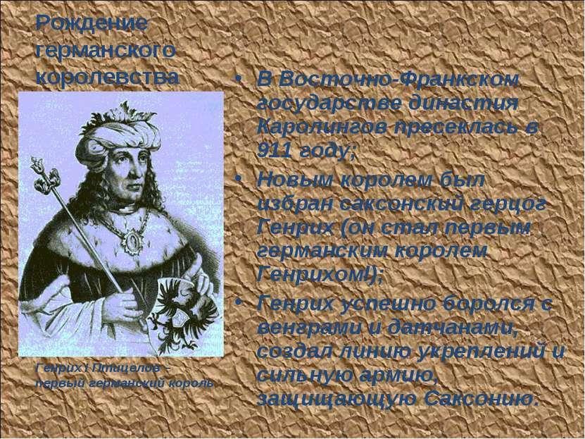 Рождение германского королевства В Восточно-Франкском государстве династия Ка...