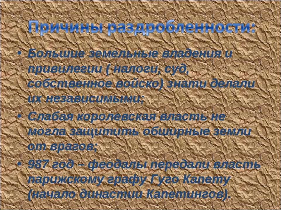 . Большие земельные владения и привилегии ( налоги, суд, собственное войско) ...