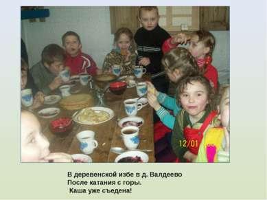 В деревенской избе в д. Валдеево После катания с горы. Каша уже съедена!