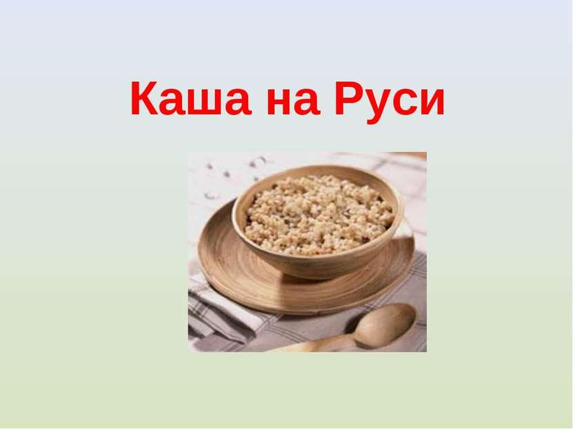 Каша на Руси