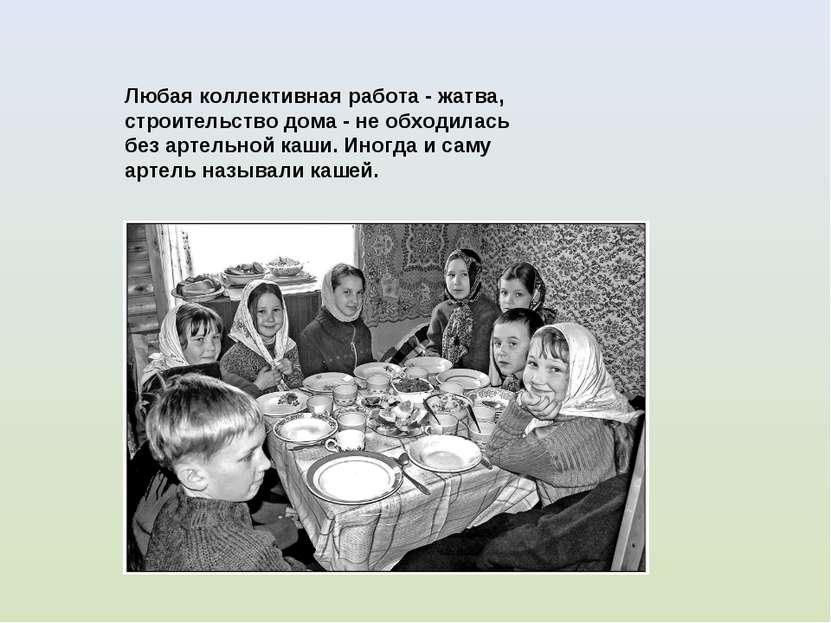 Любая коллективная работа - жатва, строительство дома - не обходилась без арт...