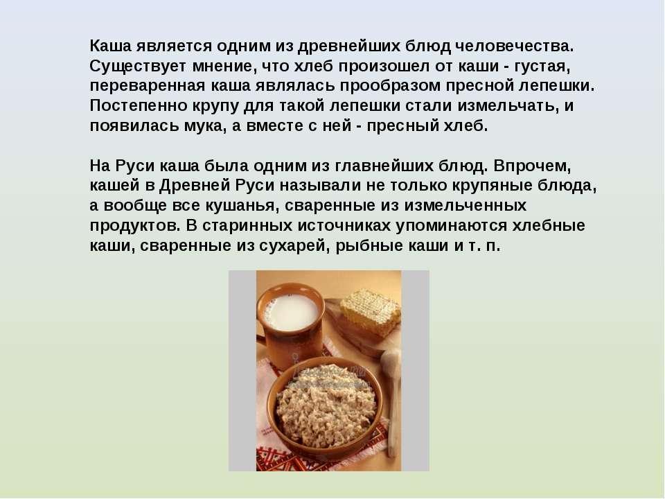 Каша является одним из древнейших блюд человечества. Существует мнение, что х...