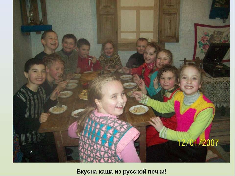 Вкусна каша из русской печки!