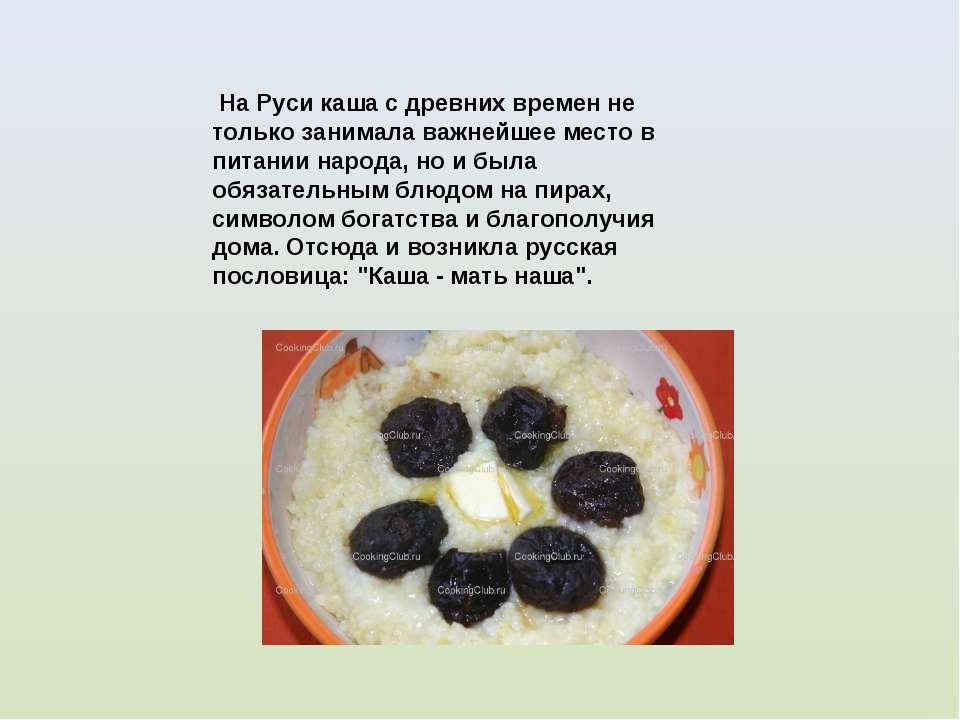 На Руси каша с древних времен не только занимала важнейшее место в питании на...