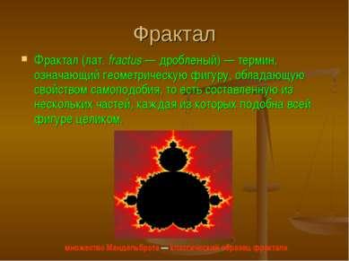 Фрактал Фрактал (лат.fractus — дробленый) — термин, означающий геометрическу...