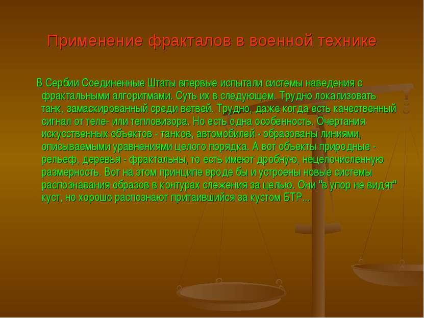 Применение фракталов в военной технике В Сербии Соединенные Штаты впервые исп...