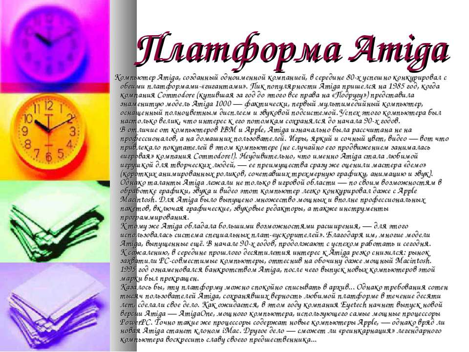 Платформа Amiga Компьютер Amiga, созданный одноименной компанией, в середине ...