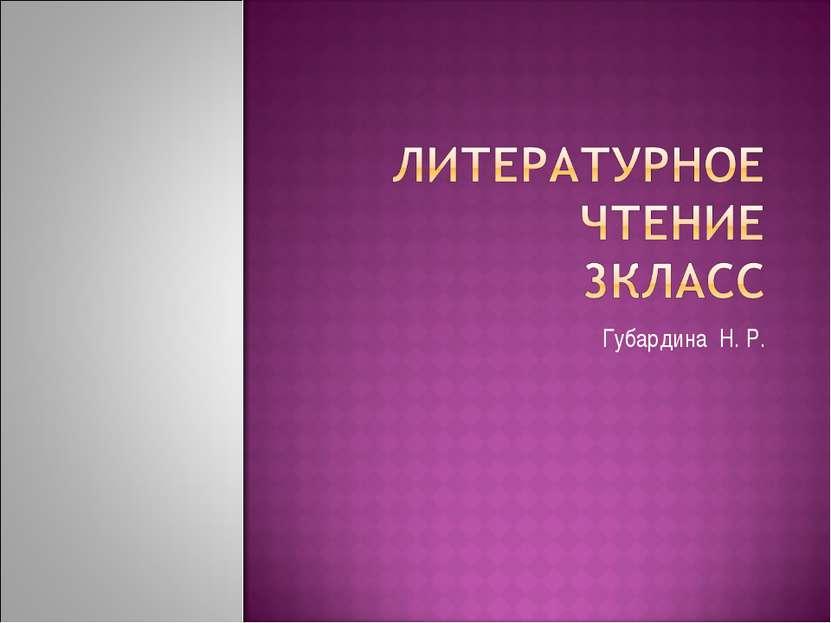 Губардина Н. Р.