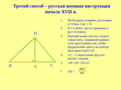 Третий способ – русская военная инструкция начала XVII в. Необходимо измерить...